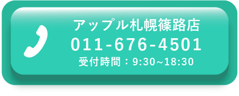 【スーパー乗るだけセットの納車】札幌市 清田区 Tさま