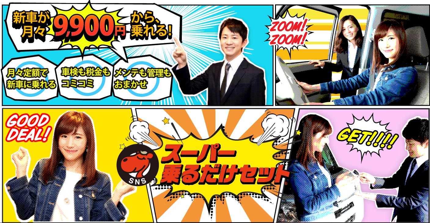 <p>車検・税金・メンテが全てコミコミで月々8千円~!札幌市北区で新車リースならお任せ!</p>