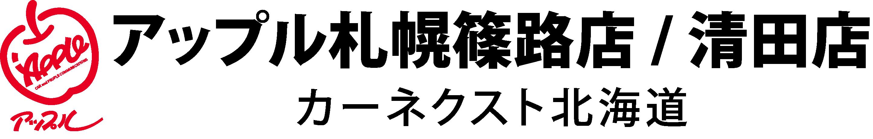 【スーパー乗るだけセットの納車】札幌市 清田区 Tさま | カーネクスト北海道