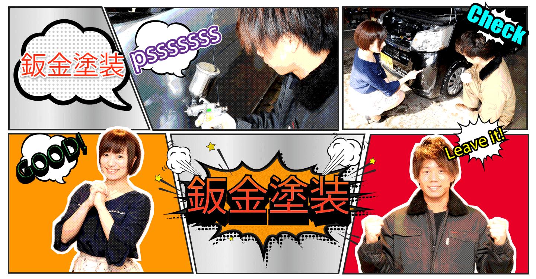 <p>車の傷へこみの修理なら札幌市北区カーネクスト北海道の板金塗装へお任せ!</p>