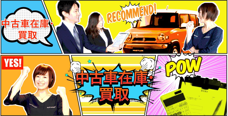 <p>道内一の安い価格を目指した価格設定!札幌市北区で中古車購入・買取ならお任せ!</p>