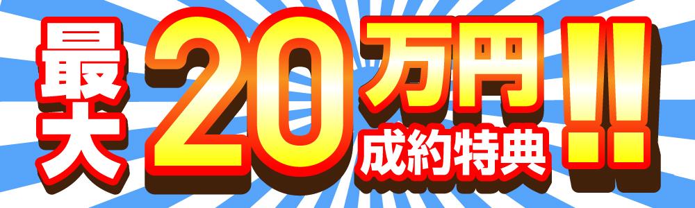 最大20万円成約特典!!