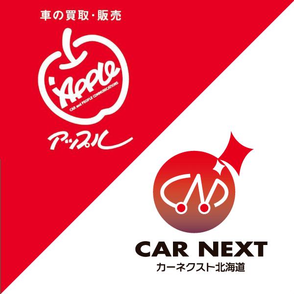 カーネクスト北海道、中古車買取・車査定のアップルへ