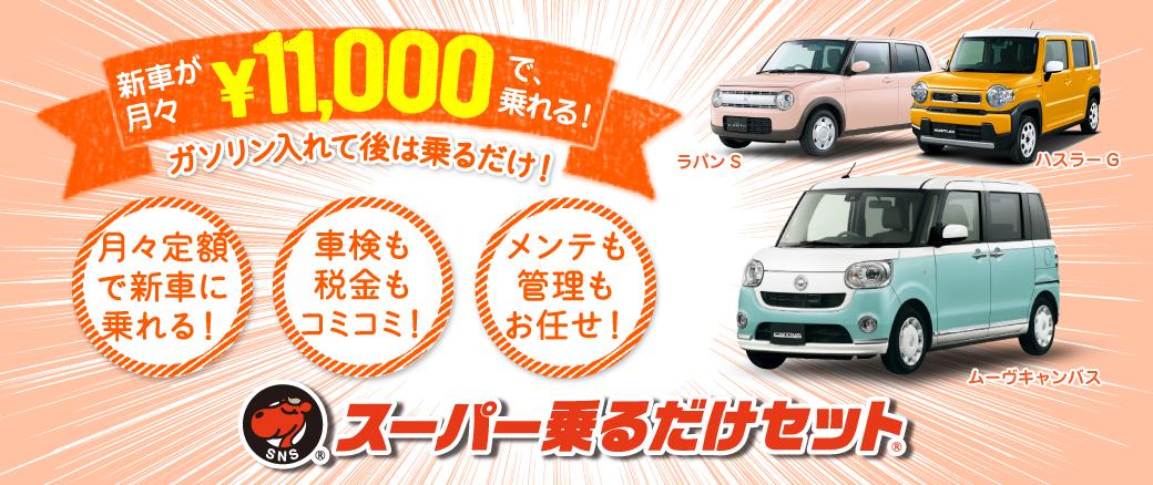 月々1.1万円からで新車に乗れる!スーパー乗るだけセット