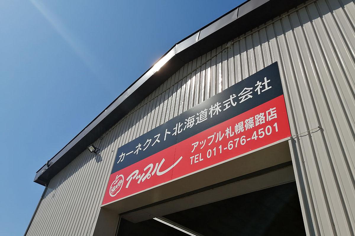 工場の外観