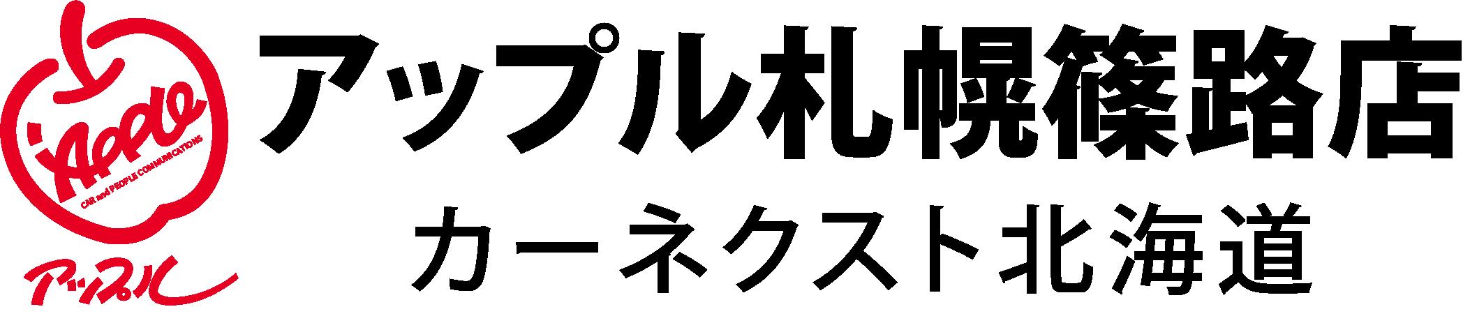 篠路店 ロゴ