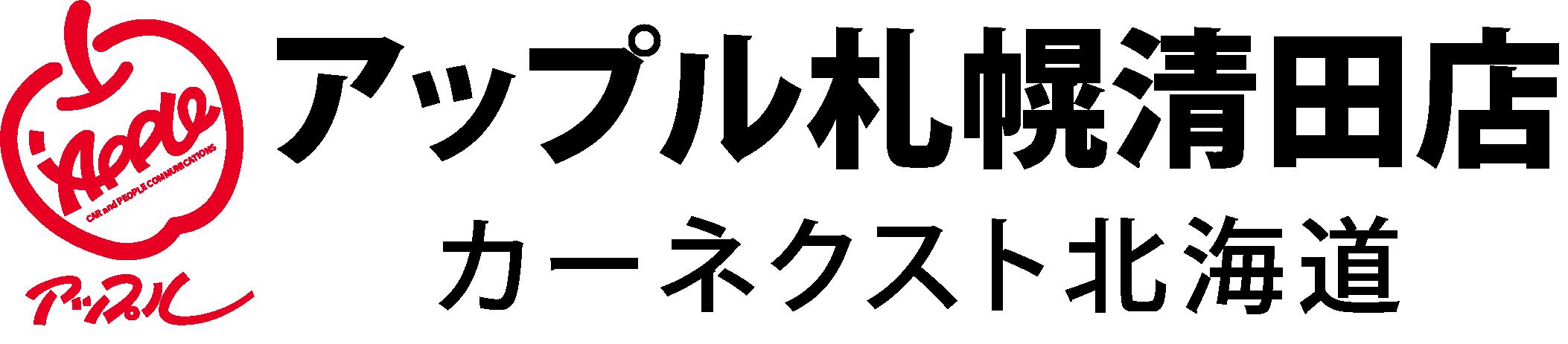 清田店 ロゴ